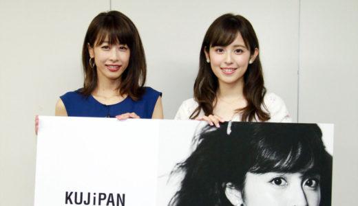 久慈暁子アナはかわいいが顔でかい?カトパンとの比較画像!