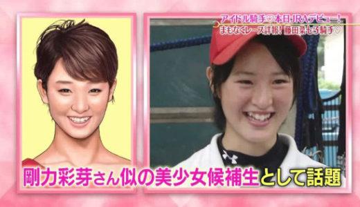 藤田菜七子は剛力彩芽に似てる?顔がそっくりな画像比較!