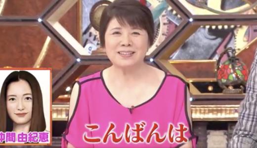 【動画】森昌子が仲間由紀恵のものまねを披露!歌ものまね10連発【この差って何】