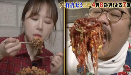 【有吉ゼミ】韓国大食い美女YouTuberイナチャンが可愛い!年齢や本名や彼氏は?