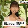 【画像】新メンバー・岡村ほまれが可愛すぎると話題に!美少女でスタイル抜群
